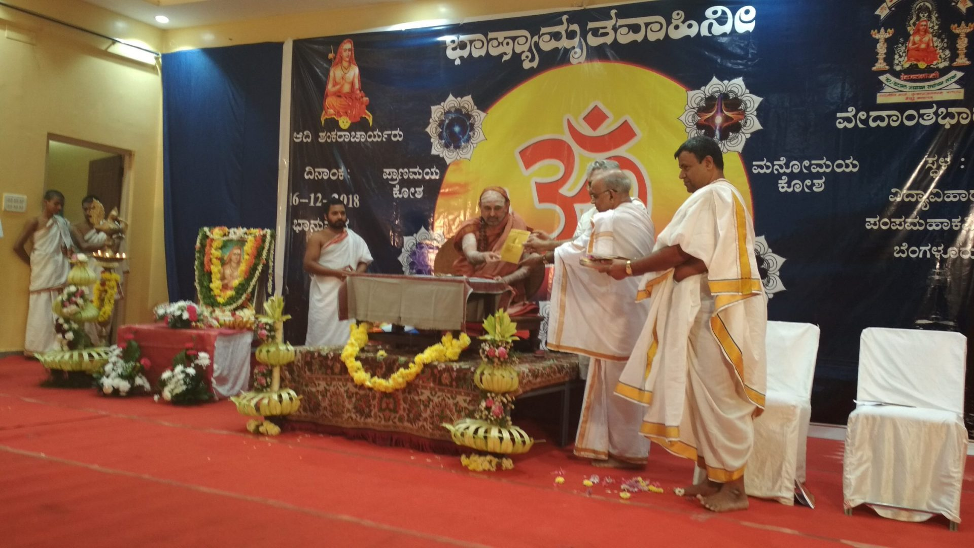 Bhaashyaamrita Vaahinee