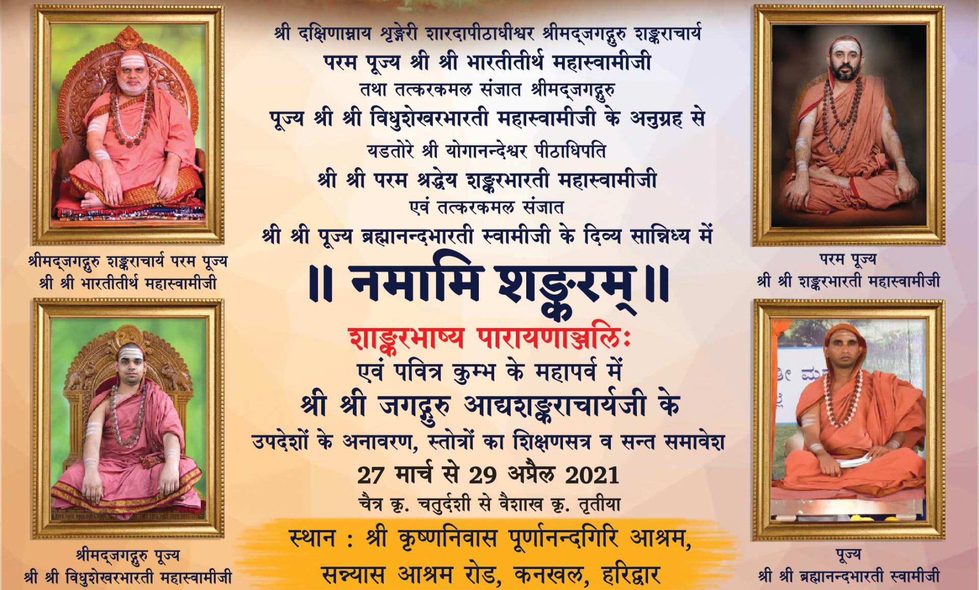 Shankara Yasho Lahari